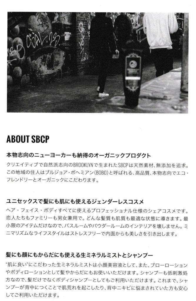 sbcp11